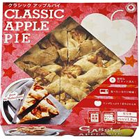 クラシック アップルパイ(要冷凍)