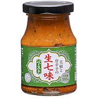 花椒と唐辛子の生七味ペースト